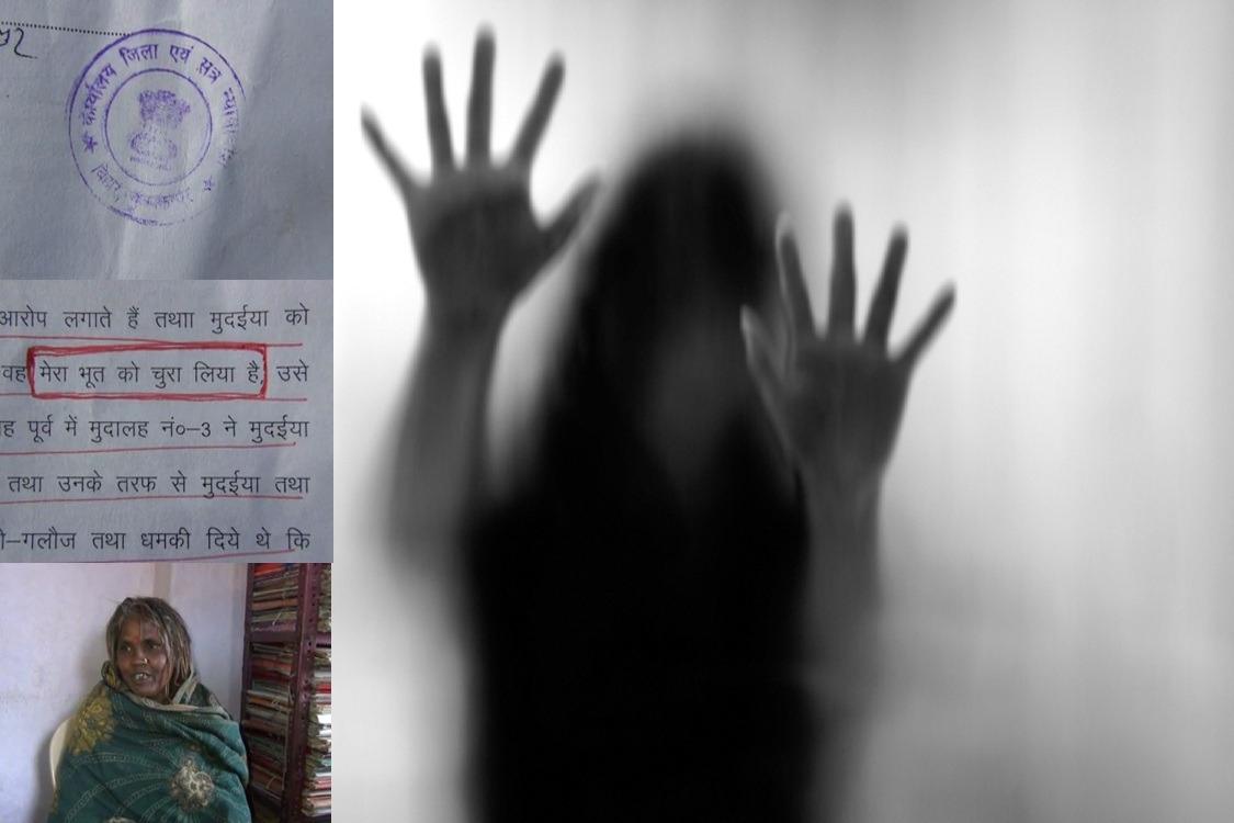 21वीं सदी में भूत चोरी का मुकदमा, यहां पकड़ाया भूत चोर