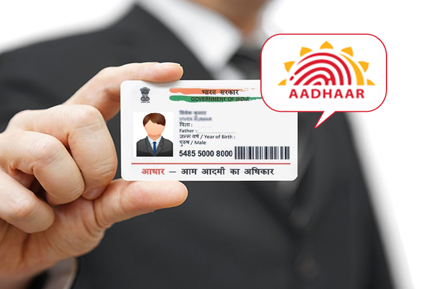 पहचान और पते के प्रमाण के तौर पर आधार कार्ड अब जरूरी नहीं