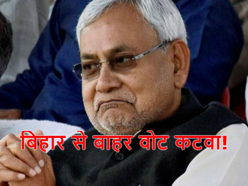 विधानसभा चुनाव 2018: मध्यप्रदेश और राजस्थान में JDU की जमानत जब्त