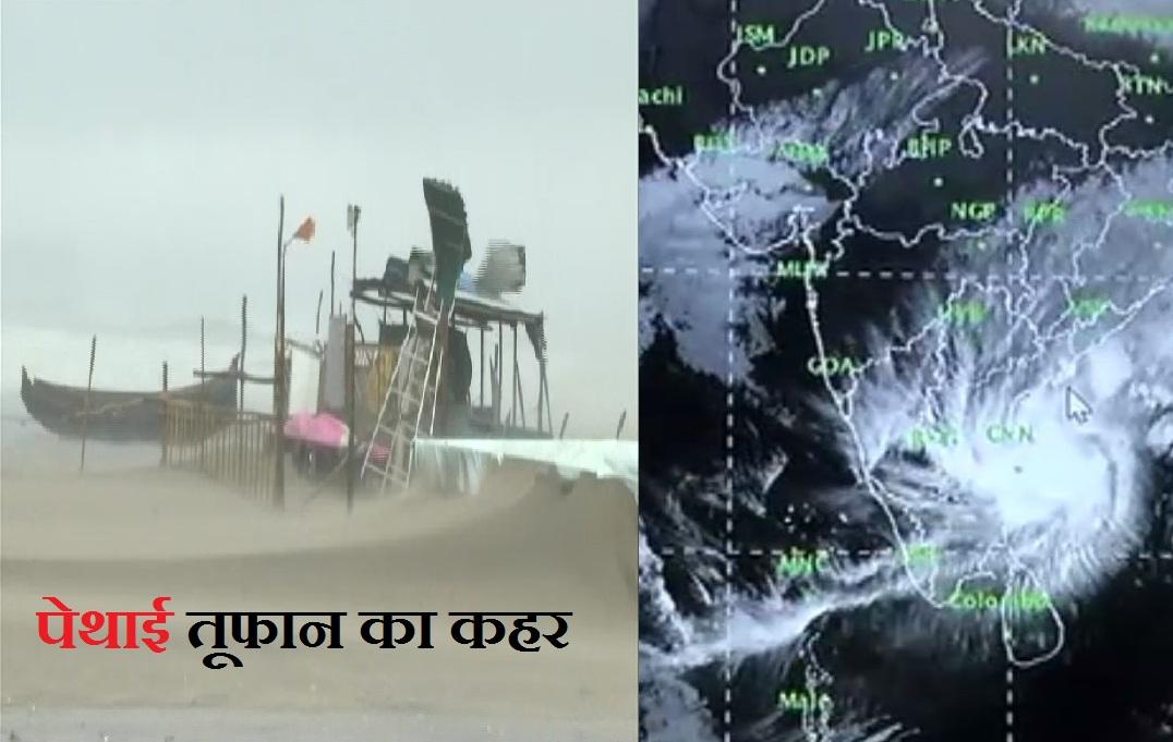'पेथाई' तूफान का खतरा बढ़ा, तीन राज्यों में हाई अलर्ट