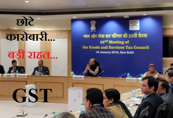 मोदी सरकार का छोटे कारोबारियों पर बड़ा दांव, GST में छूट का दिया फायदा